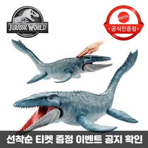 쥬라기월드2 리얼 스킨 모사사우르스 집콕 공룡 장난감