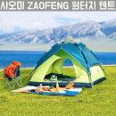 샤오미 ZAOFENG 원터치 텐트 중형 캠핑텐트