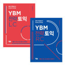 YBM 전략토익 RC+LC 세트 (전2권)