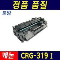 CRG-319 표준용량 호환 LBP6300DN 6303 6304 MF6150DW