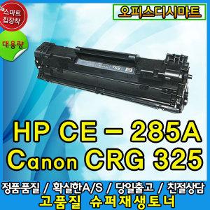 CE285A P1102 M1132 M1212 호환재생