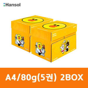 한솔제지 A4 80g 백색 5권 x2BOX(5000매)