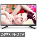 소형TV 24인치 티비 텔레비전 LED TV 모니터 FHD W