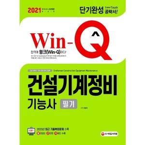 건설기계정비기능사 필기 단기완성(2021)(Win-Q)