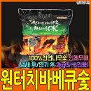 원터치 바베큐 숯 한방에OK 2kg 천연나무 캠핑 참숯