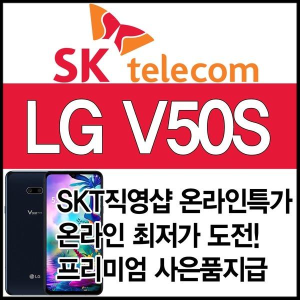 SKT LG V50/ V50S 온라인특가 슈퍼보조금지급