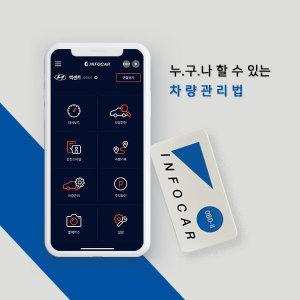 IO180-IH 차량용 스마트스캐너 Android iOS 동시지원