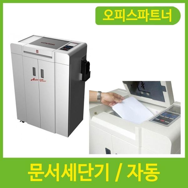 문서 세단기 파쇄기 사무용 세절기 분쇄기 MS-5000AF