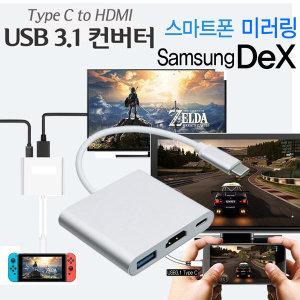 닌텐도 스위치 미니독 HDMI TV연결 도킹 스테이션
