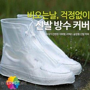 레인 방수 슈즈 신발 커버 비닐 덧신 덮개 카바 장화