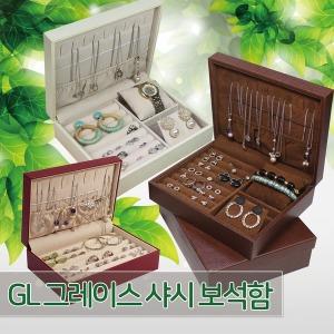 GL그레이스 샤시보석함 반지 목걸이 귀걸이 팔찌 선물
