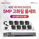 5MP/500만화소 실외8대세트/올인원/직접설치/풀패키지