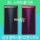 갤럭시폴더2폰 중고스마트폴더폰 SKT 3G폰 효도폰 G165
