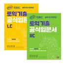 ETS 토익기출 공식입문서 RC+LC 세트 (전2권)
