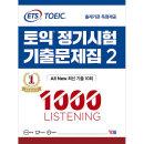 ETS 토익정기시험 기출문제집VOL2. 1000 LC