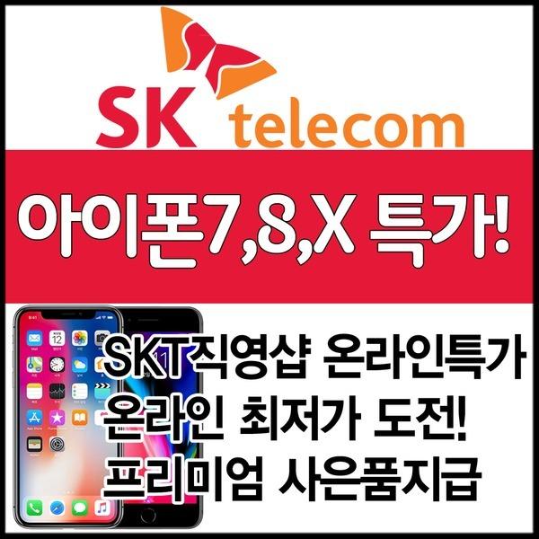 SKT 아이폰7/ 아이폰8 요금제자유 온라인특가 사은품