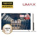 Ai55 139cm(55) 스마트 UHDTV 구글 공식인증 무결점TV