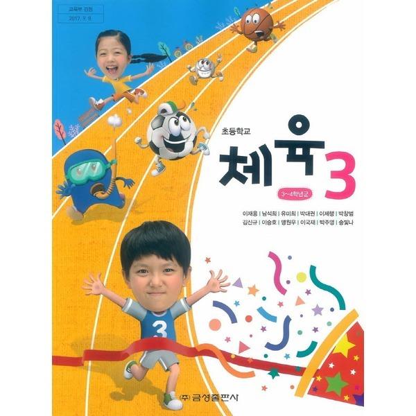 금성출판사 초등학교 교과서 3학년 체육 3 (금성 이재용외) (2020년용)