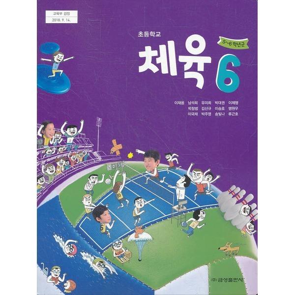 금성출판사 초등학교 교과서 6학년 체육 6 (금성 이재용외) (2020년용)