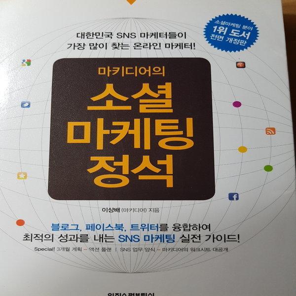 마키디어의 소셜마케팅 정석/이상배.이지스퍼블리싱
