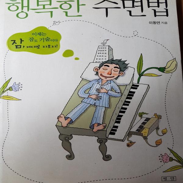 행복한 수면법/이동연.평단.2007