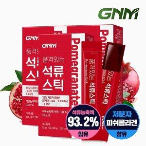 석류 콜라겐 젤리 스틱 3박스(총 45포) 석류즙