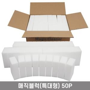 매직블럭 욕실 주방 청소 크리너 /매직블럭(특대형)50P