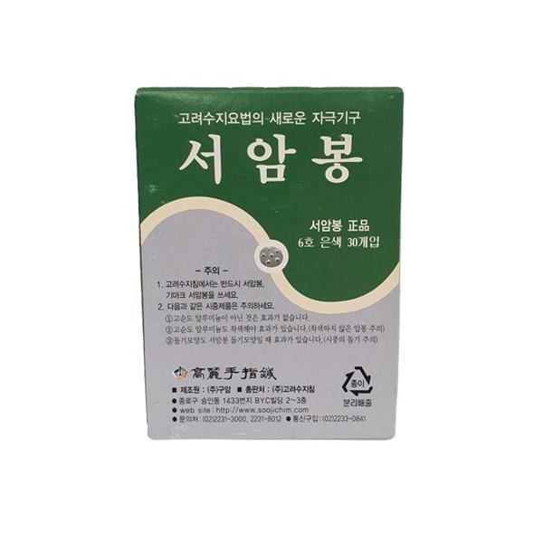 고려수지침학회 서암봉 6호 은색 1박스 (지압 압봉)