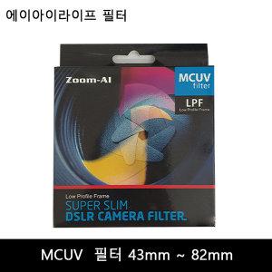 에어아이라이프 AI MCUV 52mm 필터 _찰스