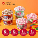 구슬아이스크림 18개 (초코5+딸기5+스윗5+레인보우3)