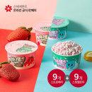 구슬아이스크림 소프트베리 9개+스윗멜로우 9개 (18개)