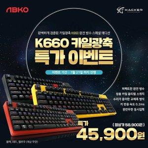 K660 카일리니어축 기계식키보드 블랙 ㅡ당일발송ㅡ