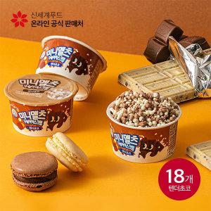 구슬아이스크림 텐더초코 18개입