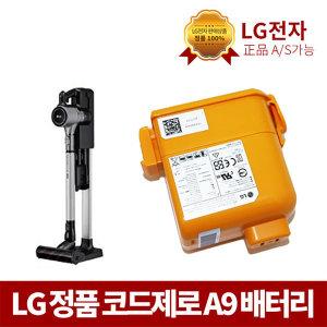 LG A9 청소기배터리 2202 S97KFBSWH   S97KFBSWH1