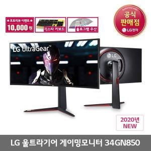 34GN850 34인치 160Hz WQHD HDR400 게이밍모니터