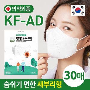 새부리형 국산 KF-AD 호 비말차단 마스크 30매 어른용