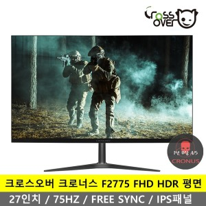 F2775 FHD HDR 27인치 75Hz 평면 모니터 IPS / 무결점