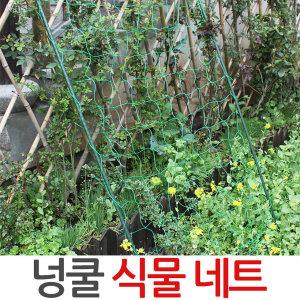 넝쿨 네트 그물망 원예 식물 오이 텃밭 가든 -180x270