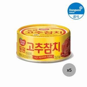 동원 고추 참치 250g 5캔