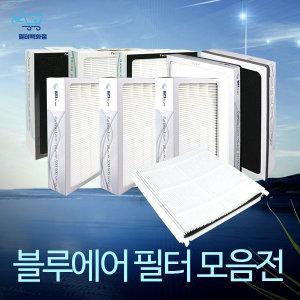 블루에어 공기청정기필터 모음 200/300/400/500/600