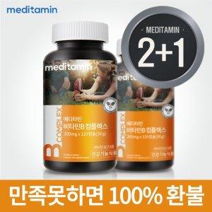 메디타민 비타민B 콤플렉스 2개월분 환불가능 (2+1)