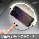 OMT 터치 무드등 고속 10W 무선 충전거치대 OWC-LAMP