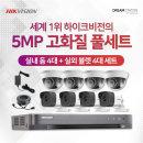 5MP/500만화소 실내4대+실외4대 세트/올인원/풀패키지