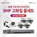 5MP/500만화소 실내4대세트/올인원/직접설치/풀패키지