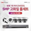 5MP/500만화소 실내3대세트/올인원/직접설치/풀패키지