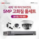 5MP/500만화소 실내1대세트/올인원/직접설치/풀패키지