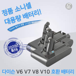 (빠른직구) 다이슨청소기 호환 배터리 V8 4000mAh