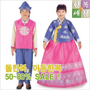 아동한복/돌한복/유아한복/여아한복/남아한복/돌복