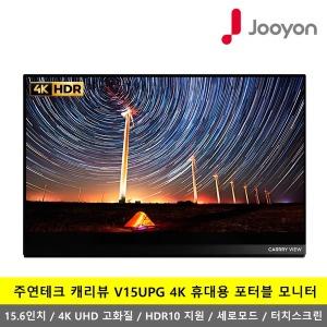 캐리뷰 V15UPG UHD 휴대용 모니터