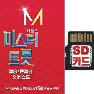 SD 내일은 미스터트롯 84곡 결승 효도라디오 mp3 노래